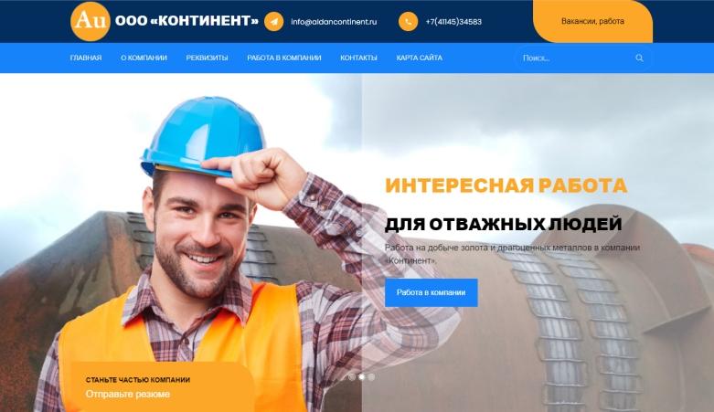 Континент - золотодобывающая компания (Алдан/Якутия). Официальный сайт.