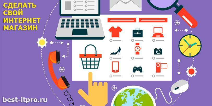 Как открыть свой онлайн интернет магазин с минимальными затратами
