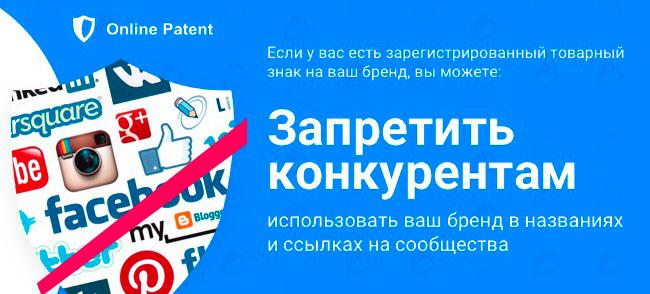 Авторские права. Как защитить права на своё изобретение. Регистрация прав, регистрация товарного знака, патент на изобретение. Бесплатная онлайн-проверка.